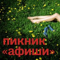 Пикник афиши 2012 – рекламный ролик
