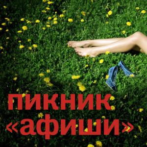 Пикник афиши 2012 — рекламный ролик